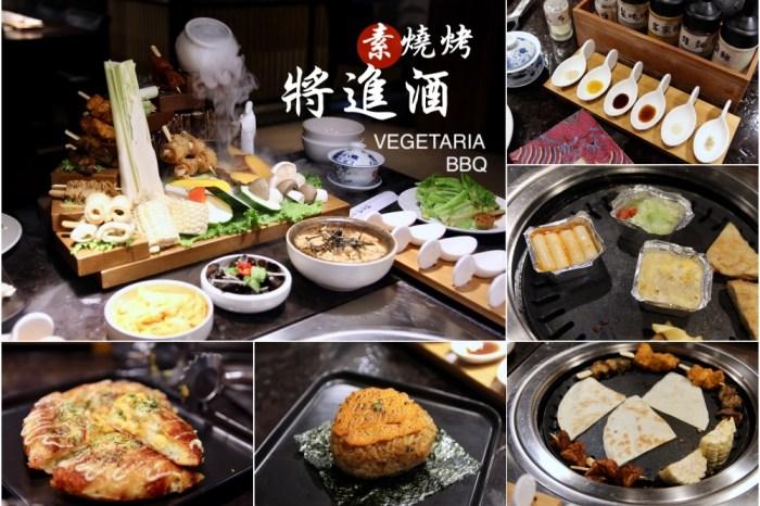 台中精誠商圈蔬食餐廳-將進酒素燒烤殿Vegetarian BBQ 素食燒肉?!素食也可以很好吃