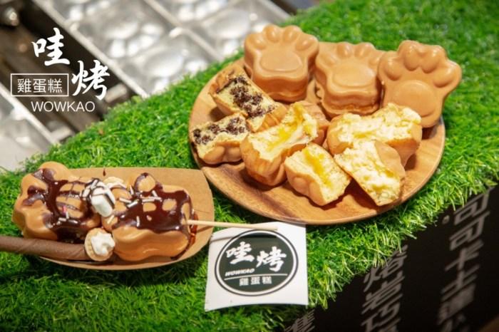 台南雞蛋糕推薦 哇烤雞蛋糕 下午茶外送點心(大東夜市、花園夜市擺攤)必點爆漿卡士達、熔岩巧克力