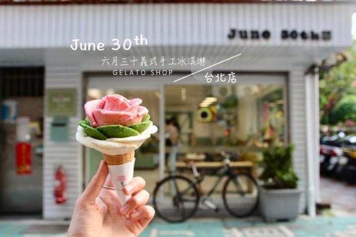 六月三十義式手工冰淇淋-台北店 台南安平人氣玫瑰造型冰淇淋來台北啦!!