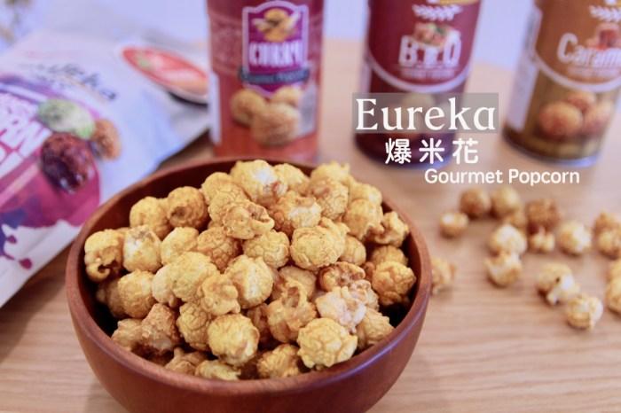 宅配團購爆米花推薦『EUREKA 』全世界都在吃的popcorn、超刷嘴爆米花囤貨買起來!