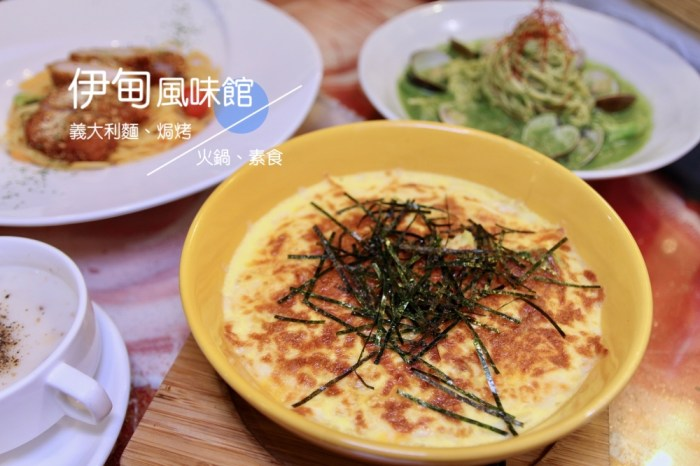 台南義大利麵推薦『伊甸風味館』好市多附近餐廳、外帶餐點85折優惠 防疫在家也可以好好吃飯