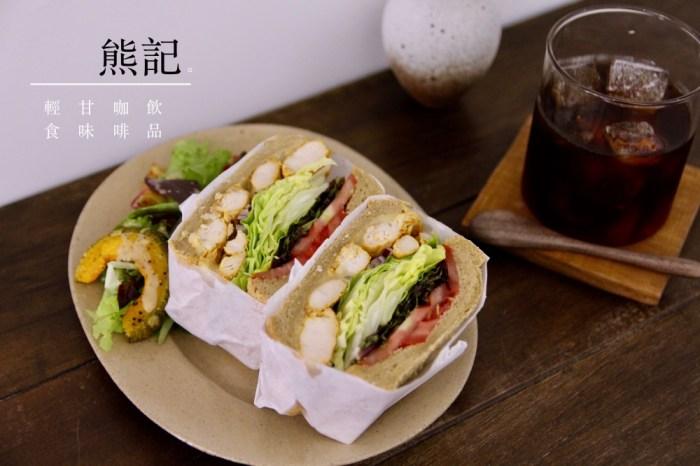 台南早午餐推薦「熊記Bear's Casa」外帶餐盒三明治、咖啡 份量超飽足
