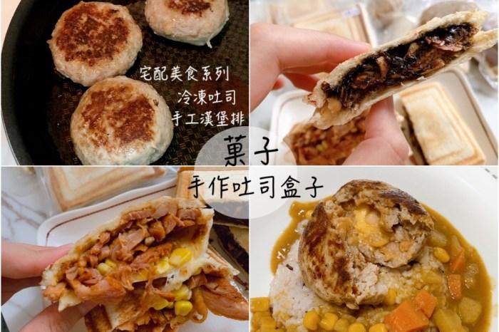 宅配美食『菓子手作吐司盒子』冷凍熱壓吐司、手工漢堡排 真材實料美味推薦