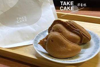 台南雞蛋糕推薦 TAKE CAKE津蛋糕&咖啡 只有週日營業、需預訂