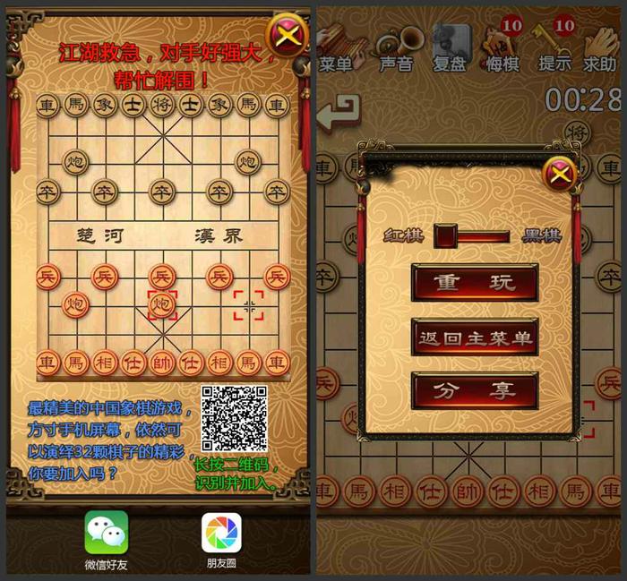 中國象棋電腦版下載_中國象棋電腦版官方下載「含模擬器」-太平洋下載中心