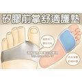 MYEM 矽膠前掌舒適護墊 (3mm薄片舒壓包覆型) 前腳掌強力舒壓避震減壓,柔軟分散壓力 $400