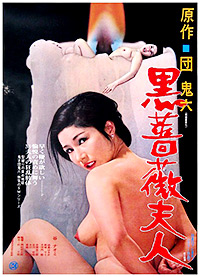 Cartel de la película Dan Oniroku