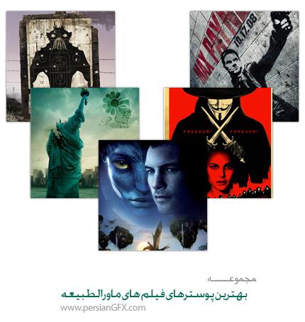 پوسترهای فیلم های ماورالطبیعه که با دیدن آنها تحت تاثیر قرار خواهید گرفت