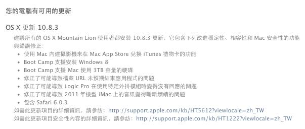 mac-osx-10.8.3-update