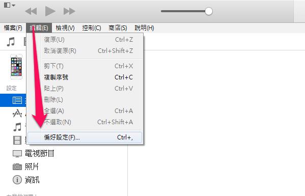 iTunes 12.0.1 轉 MP3