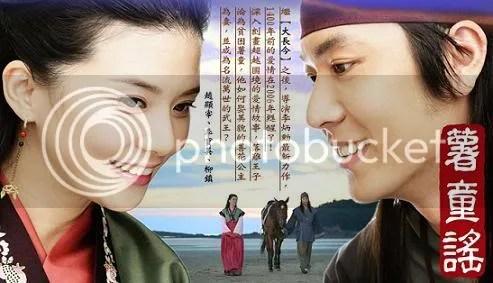 Ballad of Seo Dong