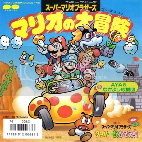 Japanese Super Mario Poster