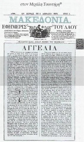 Makedonia newspaper