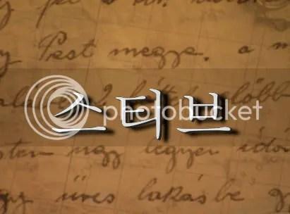 Steve as written in Hangul