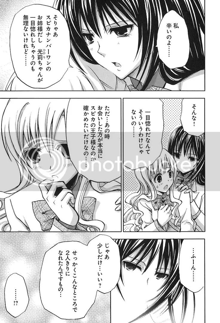 Strawberry Panic! 10.