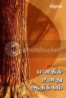 Manadhil Unadhu Aadhikkam - மனதில் உனது ஆதிக்கம் -</p> <p>சித்ரன் - சிறுகதைத் தொகுப்பு
