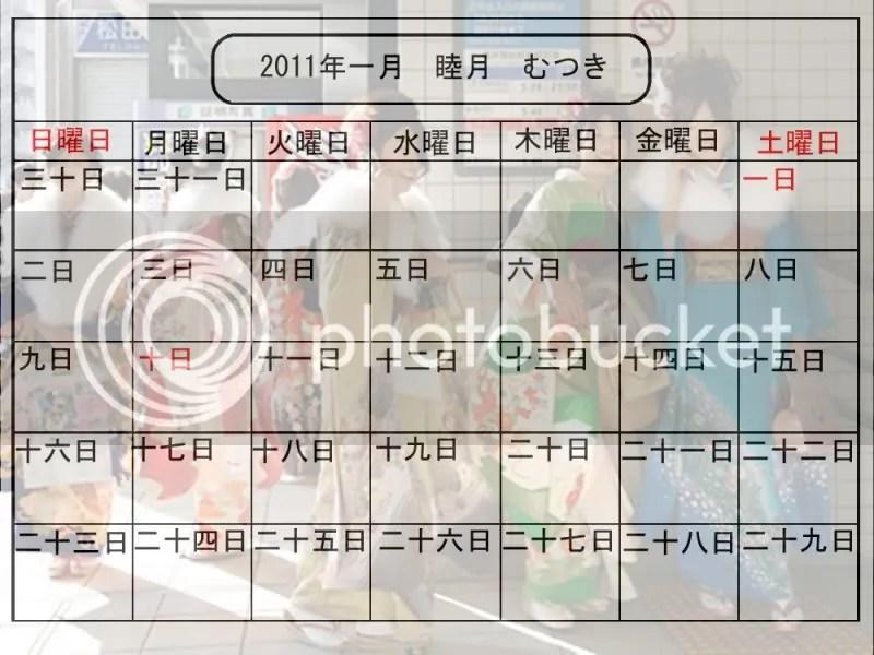 Japanese Calendar Year : Japanese calendar january mainichijapan