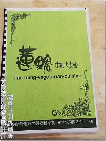 食記‧員林美食|顛覆傳統素食印象的美食《蓮鋐中西式素食》