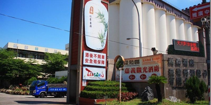 嘉義‧民雄。觀光工廠 【嘉義酒廠─酒類文物館】台灣第一罈高粱酒就在嘉義酒廠