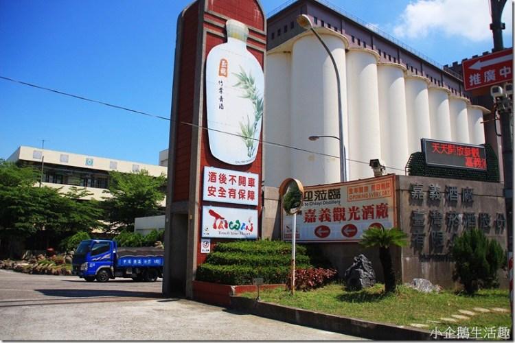 嘉義‧民雄。觀光工廠|【嘉義酒廠─酒類文物館】台灣第一罈高粱酒就在嘉義酒廠