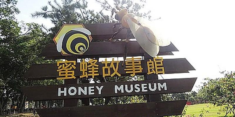 雲林‧古坑。景點 蜜蜂故事館與綠色隧道的生態之旅
