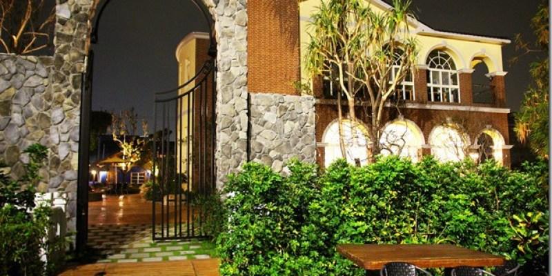 彰化‧和美。親子餐廳|【探索‧迷宮 歐式莊園餐廳】置身於歐風莊園的浪漫 小人戲水玩沙坑大草坪打滾 大人享受浪漫夜景及美味餐點