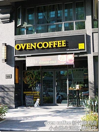 食記‧新竹美食|來杯平價咖啡及比利時鬆餅度過愜意的下午時光《oven coffee烤香咖啡勝利店》