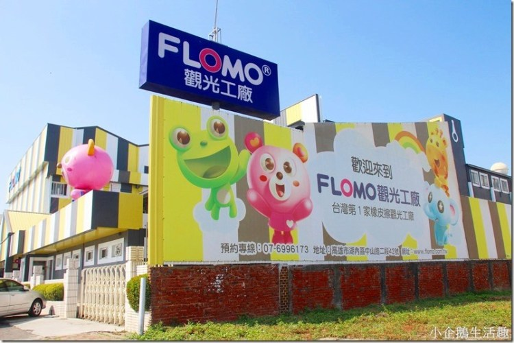 高雄‧湖內。觀光工廠|【FLOMO富樂夢橡皮擦觀光工廠】全台第一間橡皮擦觀光工廠 環保無毒橡皮擦新奇好玩