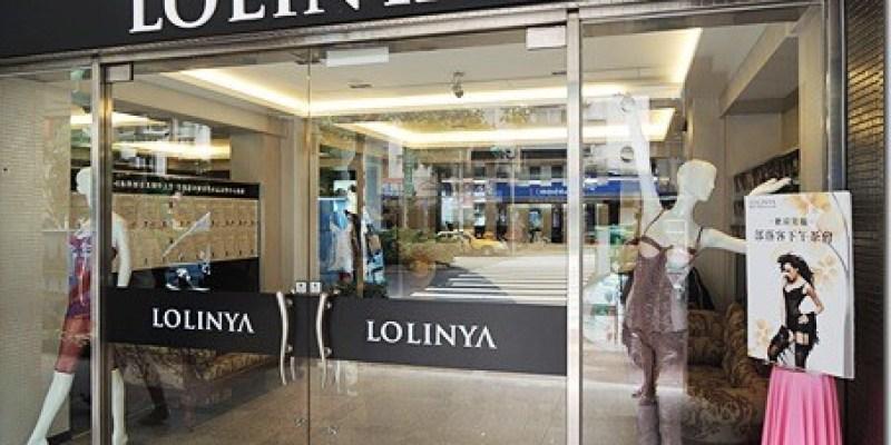 活動|量身定作的塑身衣幫妳找回美麗的自信《LOLINYA蘿琳亞》