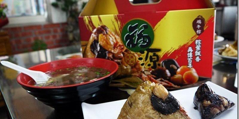 北緯23.5度的幸福─嘉義禮好|嘉義市飄香三十年的好味道《福源肉粽》