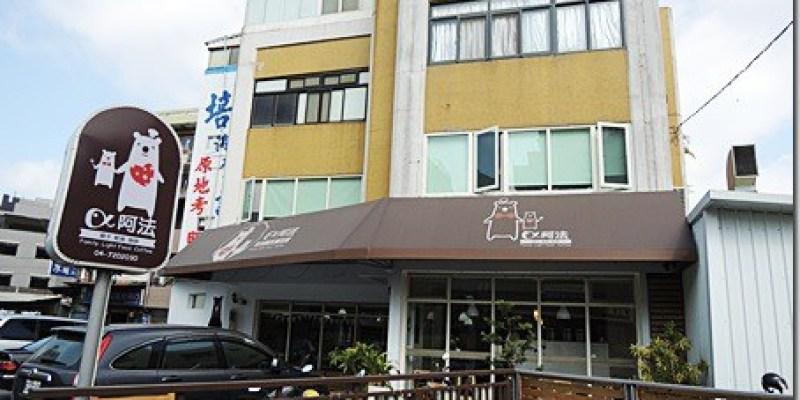 彰化。親子餐廳 【阿法親子‧輕食‧咖啡】彰化市第一家溫馨又好玩的阿法親子餐廳