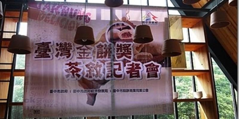 活動|台灣太陽餅及綠豆椪的驕傲與創新《2014臺灣金餅獎茶敘記者會》