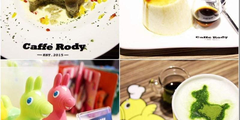 台北。主題餐廳 【Caffe Rody】2015台北東區最新Rody跳跳馬主題餐廳 強勢登場(忠孝新生站2號出口)