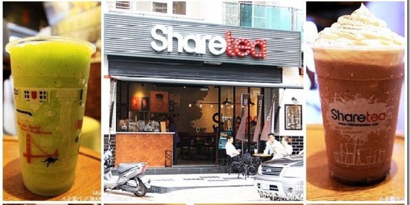 台北。飲品 【Sharetea】世界茶園皆在口袋名單 好茶旅程就此展開 由松江南京捷運站啟航