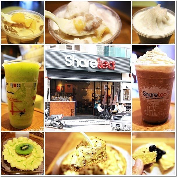 台北。飲品|【Sharetea】世界茶園皆在口袋名單 好茶旅程就此展開 由松江南京捷運站啟航