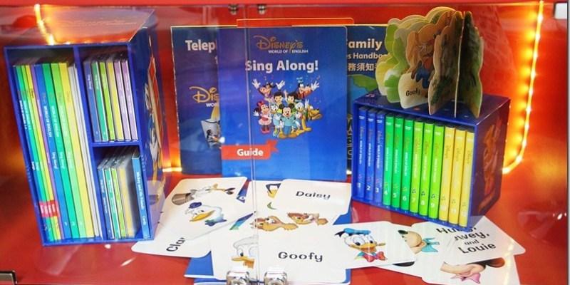 寰宇家庭迪士尼美語|每天一小時 英文落後與領先的差距