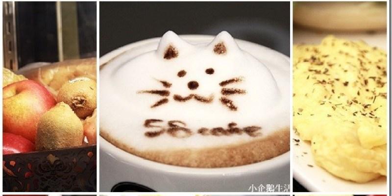 宜蘭。羅東‧美食 《58咖啡》不論是早午餐或是下午茶都能優閒的享受輕食的美好時光