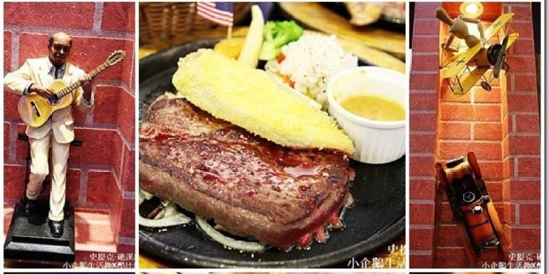 宜蘭‧礁溪。美食|【史提克先生牛排】大口吃肉大口喝飲料的重量級牛排(內有食我APP優惠)