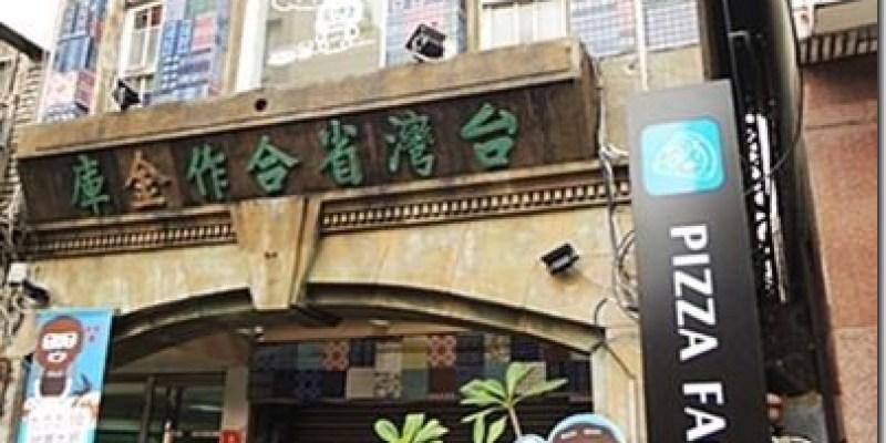 食記‧員林美食|台灣省合作金庫與披薩能擦撞出甚麼火花??《披薩工廠-員林店》