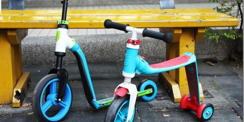 育兒好物|【Scoot & Ride 兒童滑步滑板平衡車】是滑步車也是滑板車