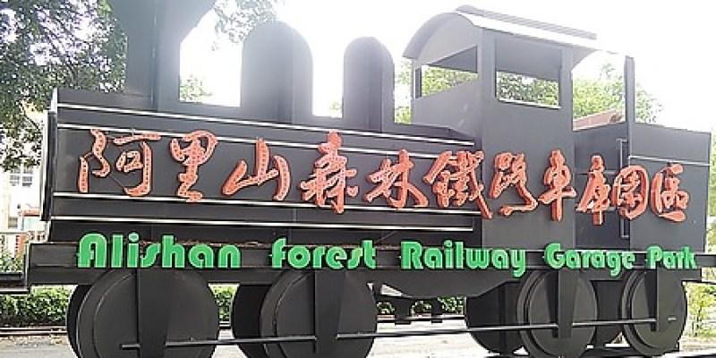 景點‧嘉義 阿里山小火車的休息站《森林鐵路車庫園區》