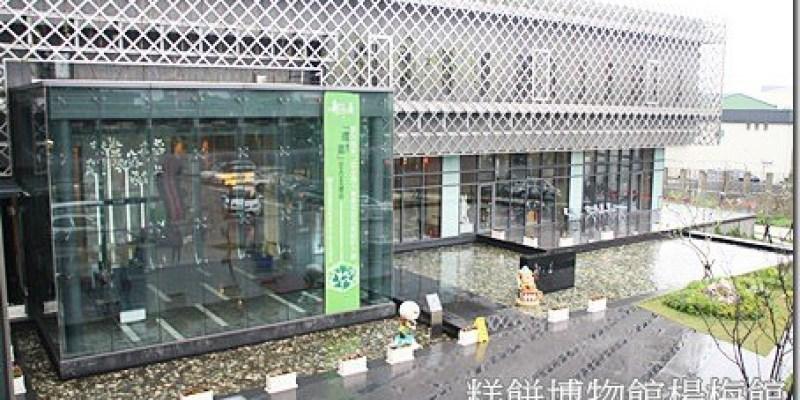 景點‧楊梅|郭元益的百年糕餅店之傳承《糕餅博物館-楊梅館》