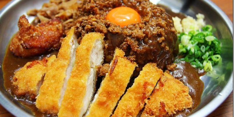 台南。美食 【台灣咖哩】當台灣肉燥與日本咖哩相遇會擦出甚麼火花呢?