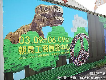 展場心得|有肉肉的積木恐龍好可愛~積木夢工場(展場時間2013/03/09~06/09)