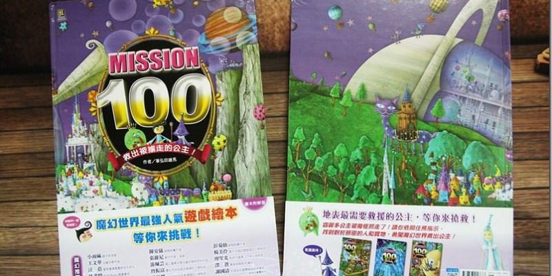 童書分享【Mission 100:救出被擄走的公主】讓小孩遠離3C商品 增加思考的邏輯能力