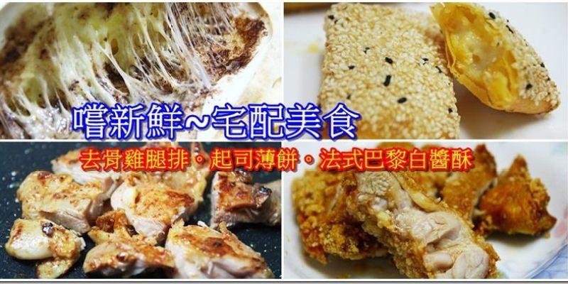 宅配美食|【嚐新鮮】美味雞腿排及起司薄餅懶人料理好方便