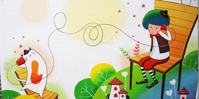 彩繪村|【台南-善化外婆的胡厝寮彩繪村】麻將牆 龍貓 馬來貘 熊本熊大 海賊王 各式卡通大集合