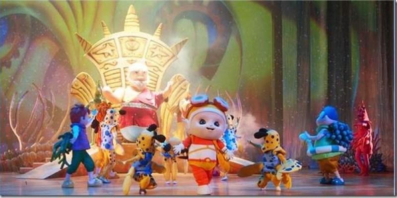展覽‧高雄 奇幻冒險的親子音樂歌舞劇《3D奇幻歌舞劇-海底歷險記》