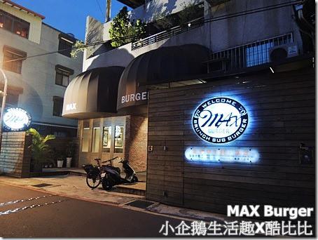 食記‧彰化美食|美味的美式漢堡竟隱身於巷弄之中《MAX Burger 美式早午餐 漢堡》
