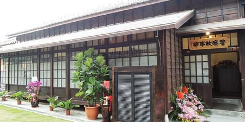 景點‧員林 警察歷史變遷竟隱身於日式建築之中《警察故事館》